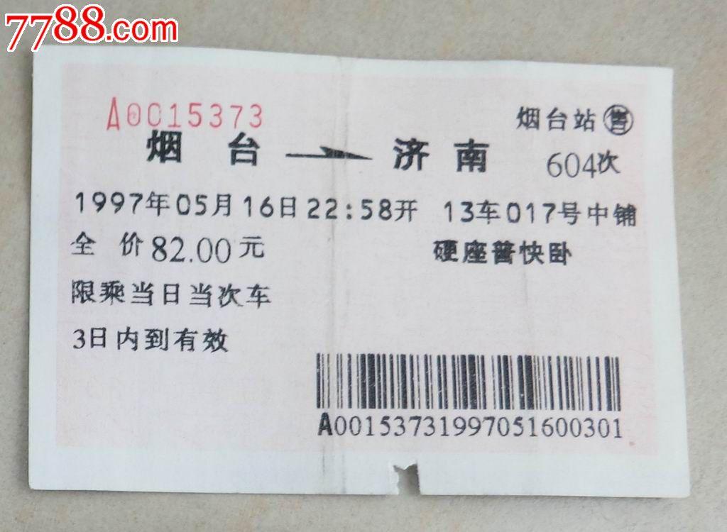 聊城到广州的火车票 图片:济南—广州火车票_价格元济南至广州机票