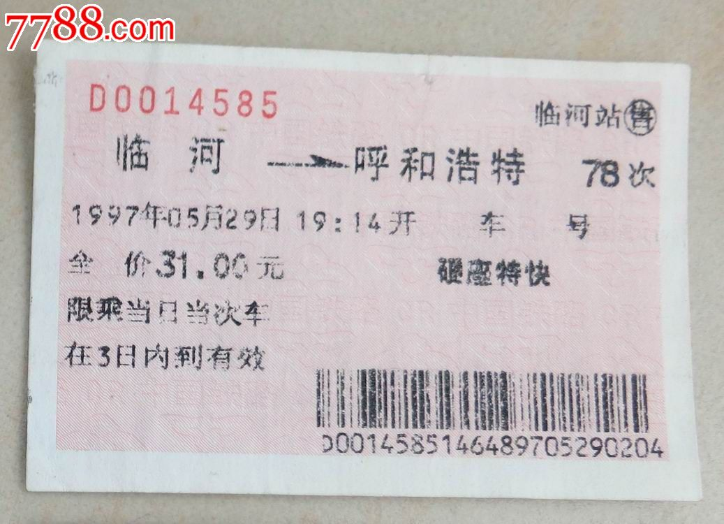 97年临河—呼和浩特广告火车票
