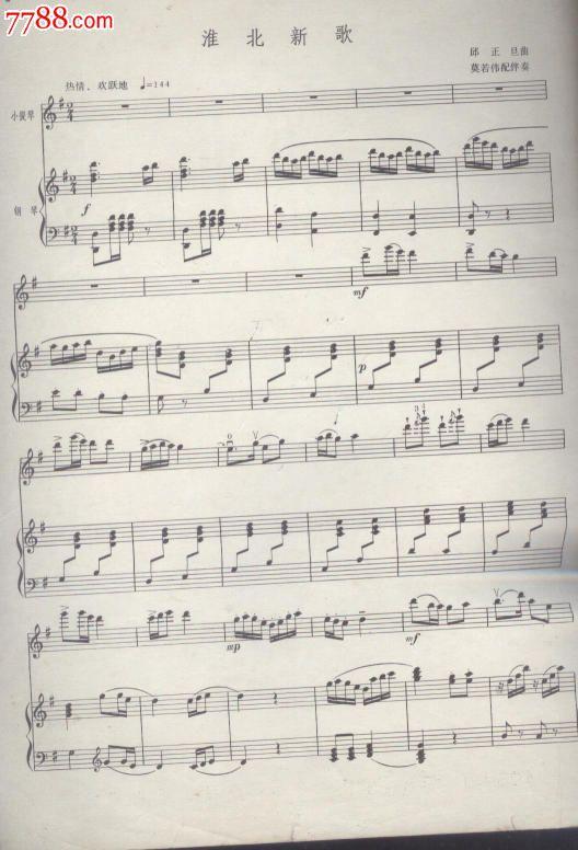 小提琴独奏曲:淮北新歌(钢琴伴奏)