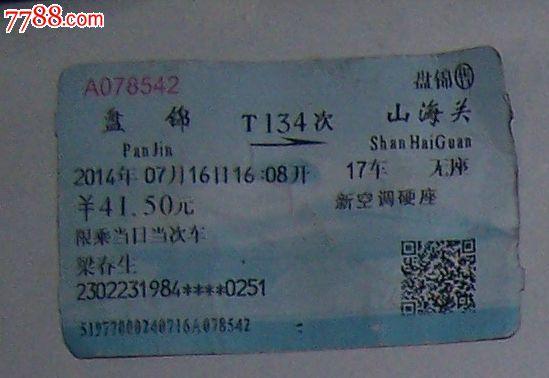 ·北京-哈尔滨