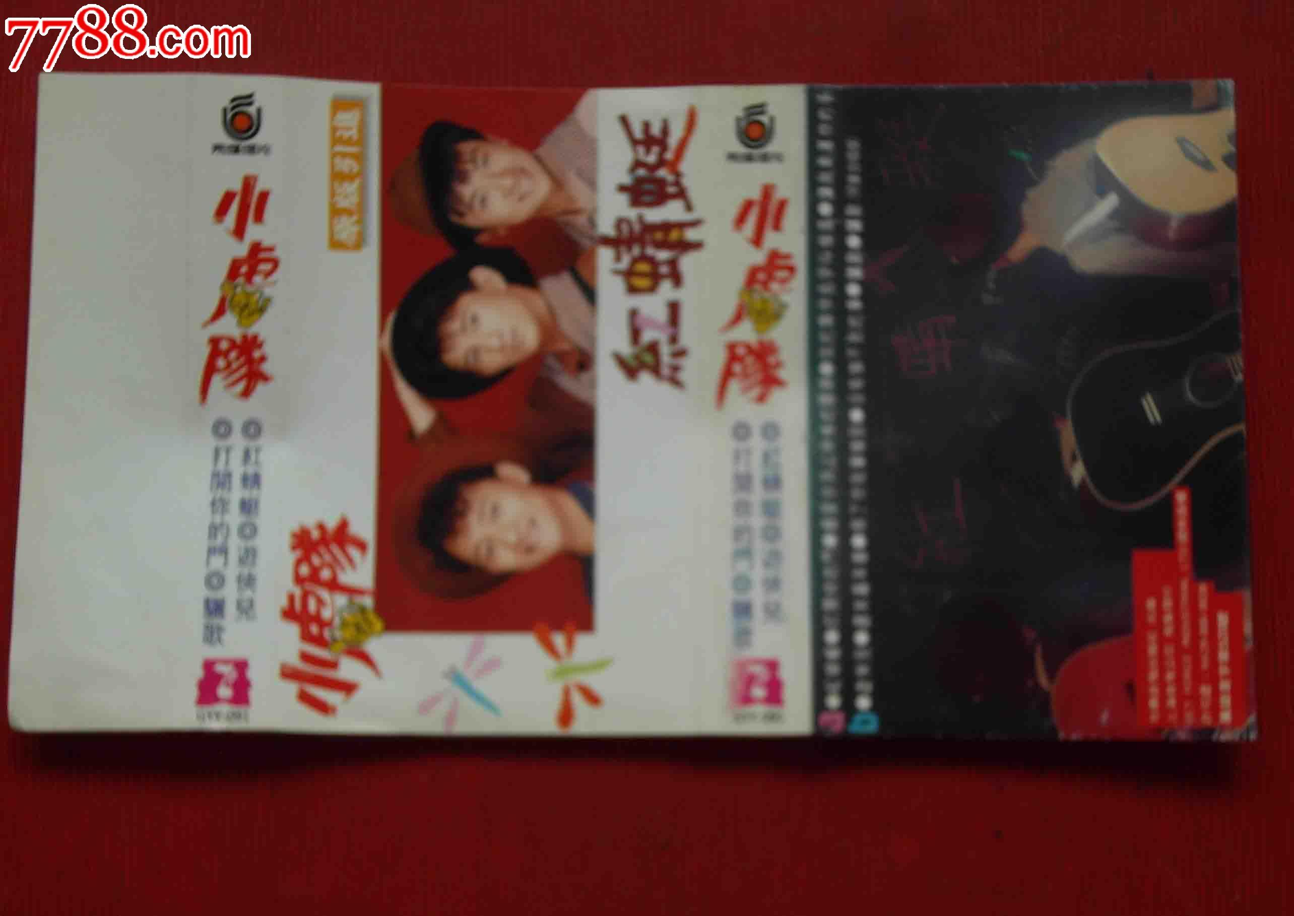 小虎队-红蜻蜓-----(购10盘免快递!)_价格9.