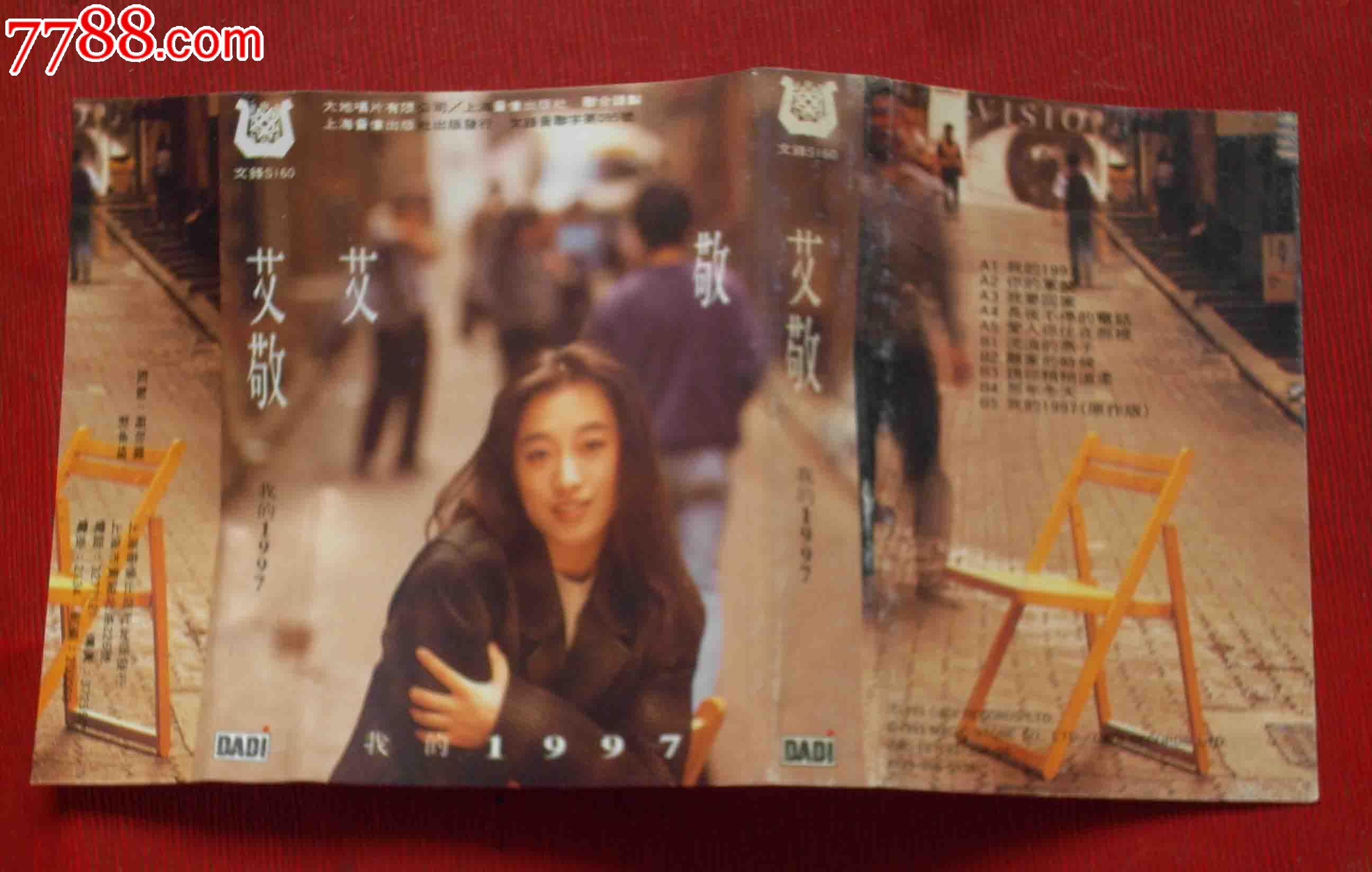 艾敬《我的1997》-------(10个以上免快递!),磁带\/卡带,音乐卡带,标准型卡带,年代不详,京剧\/戏曲,其他方言,原包装,se25091003,零售,七七八八磁带收藏