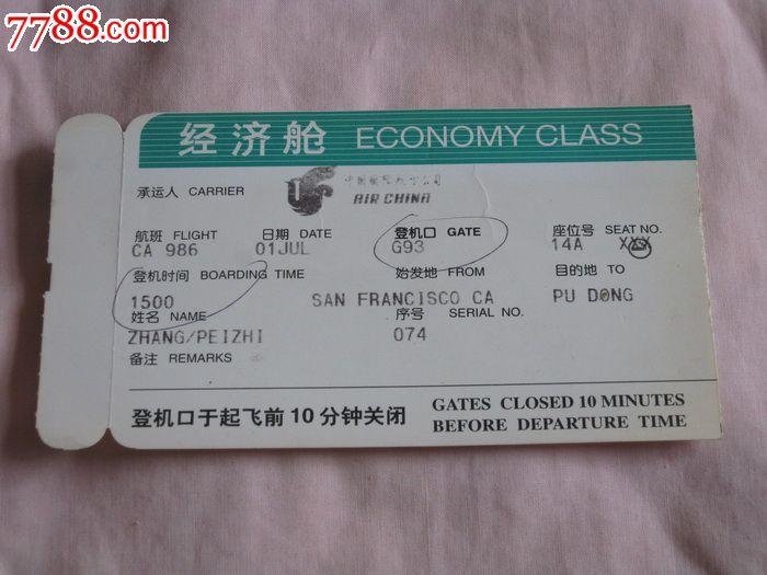 中國國際航空公司經濟艙(背白)圖片