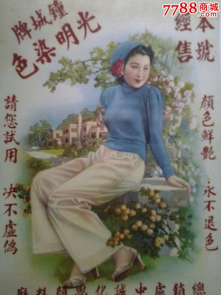 民国美女校花 年画/宣传画