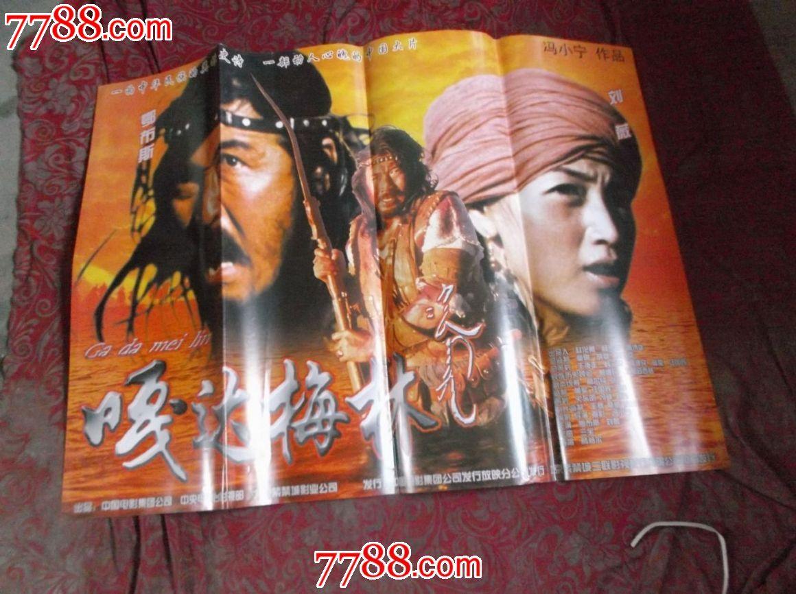 嘎达梅林-价格:10元-se25102708-电影海报-零售-7788图片