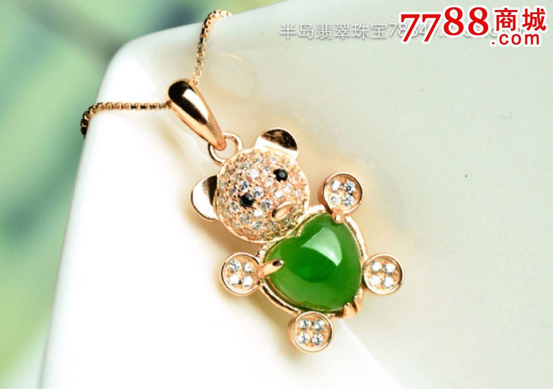 小熊吊坠_价格2200元【半岛翡翠珠宝】