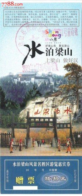 济南梁山风景图片