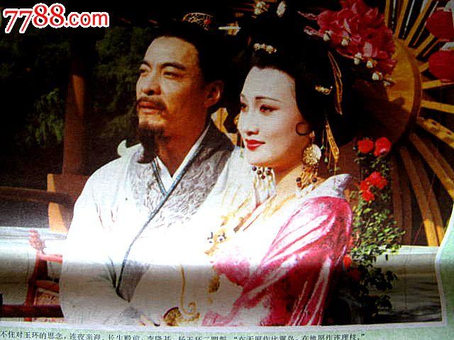 唐明皇与杨贵妃(4张全)