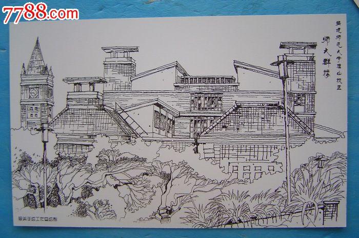 福建师范大学手绘明信片(8枚)
