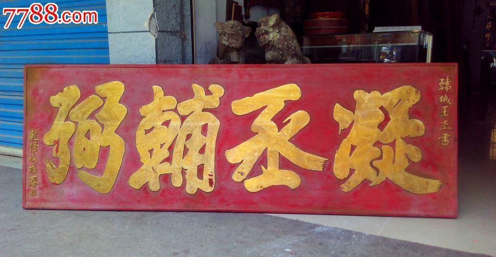 凝成辅弼.官匾.匾额牌匾横匾木雕木艺古董古玩文物收藏精品