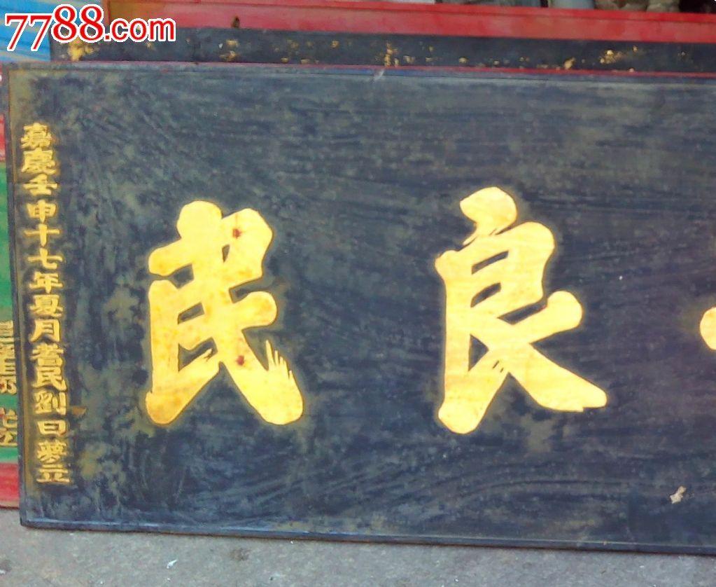 匾额牌匾横匾木雕木艺古董古玩文物收藏精品