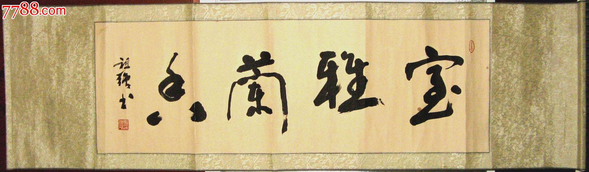 《室雅兰香》(已卷轴装裱)_价格68元_第1张_中国收藏热线