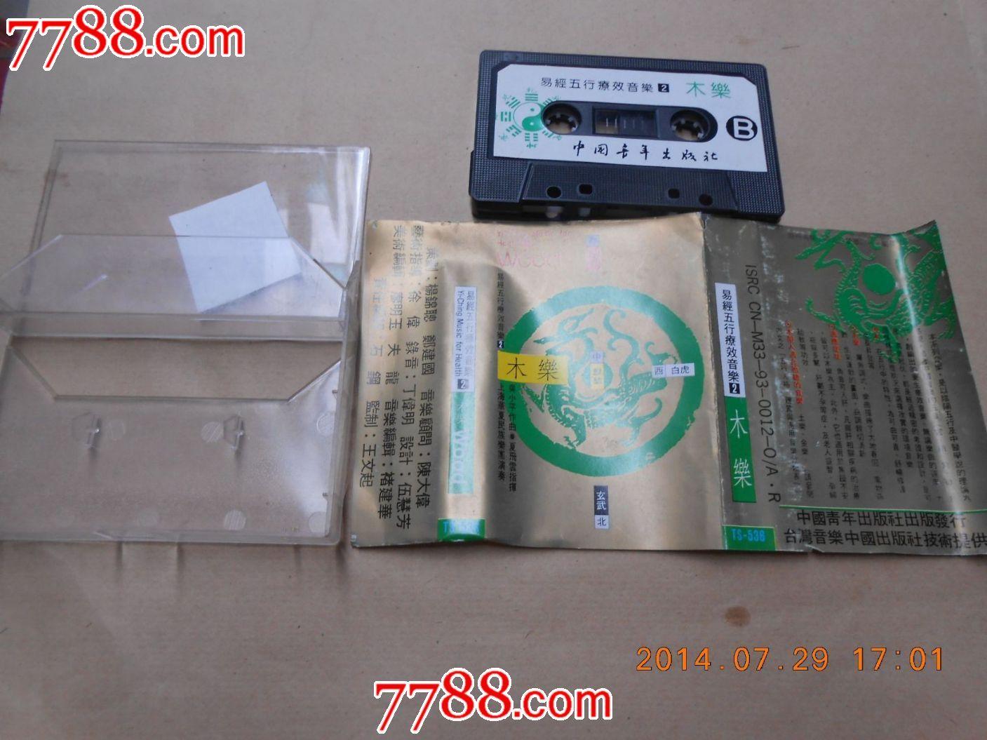 木乐价格音乐五行【2】易经-疗效:5元-se2518不锈钢齿轴v价格图片