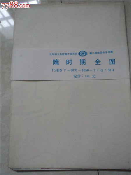 山东省市地图全图