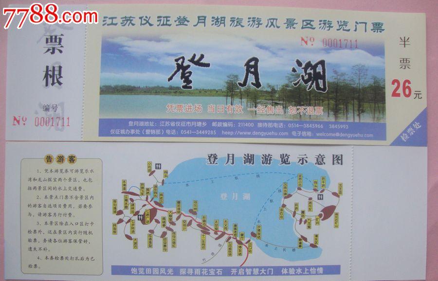 江苏仪征登月湖旅游风景区游览门票