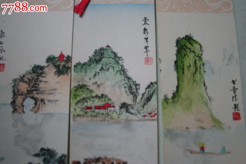 桂林山水绘画书签