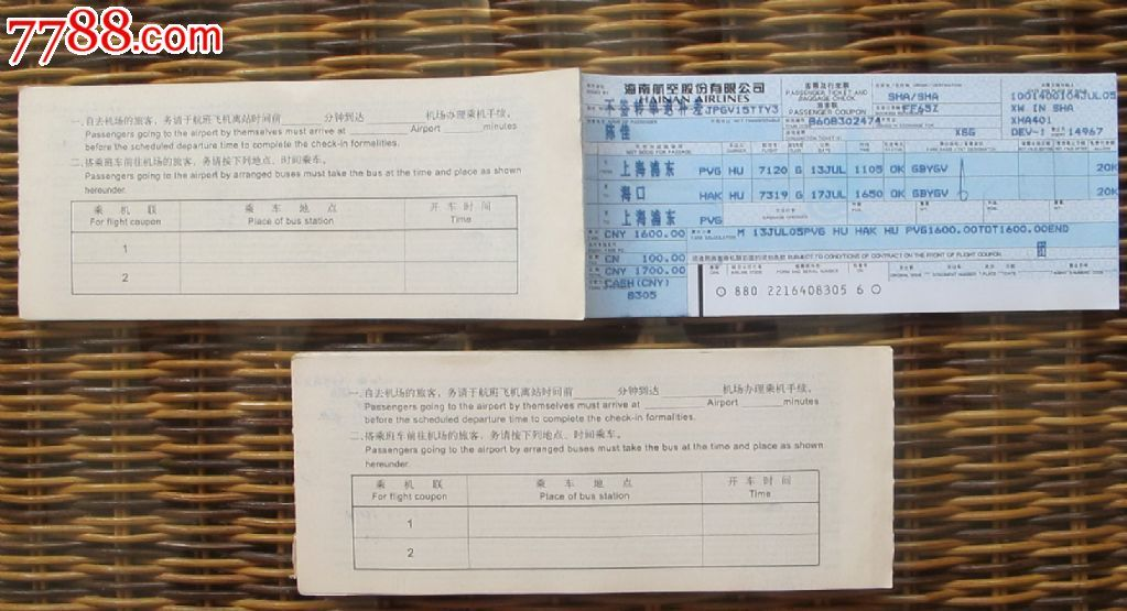 春至海南的机票_海南航空机票(鲲鹏翅14张连号带旅客联)