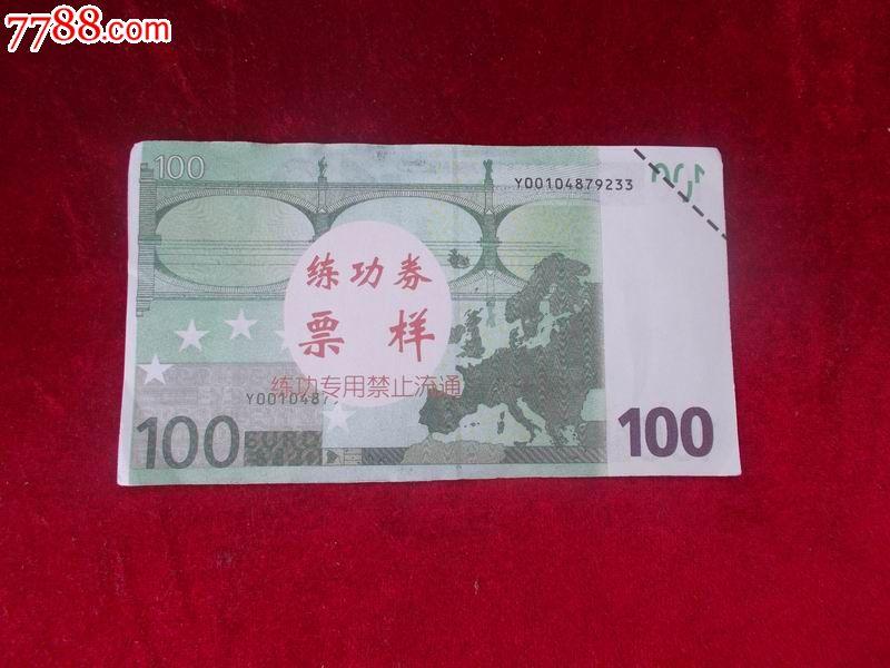 100欧元面值练功券图片