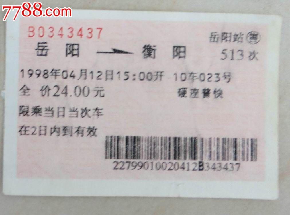 我买岳阳到广州火车票,不到岳阳上火车,可以在长沙上车吗