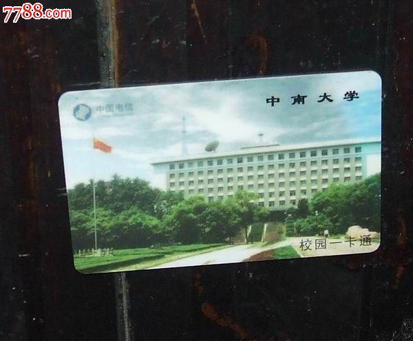 大学一卡通_中南大学,中国电信,校园一卡通