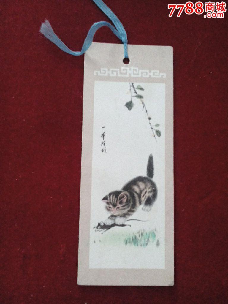 小猫咪书签