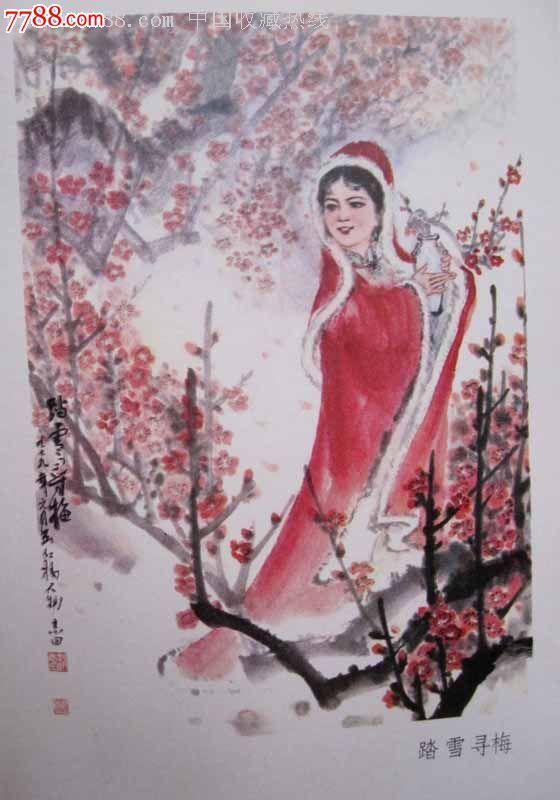红楼人物《踏雪寻梅》,赵志田作-价格:15元-se-小画片