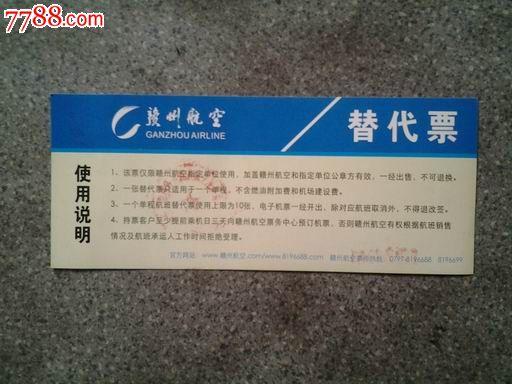 机票--赣州航空(赣州至南昌)替代票,飞机\/航空票