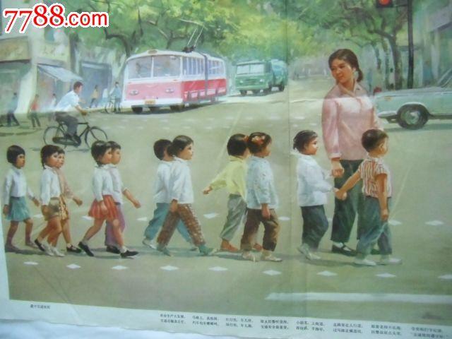 1975年教学图片《遵守交通规则》(郭润林画)-口才训练说课稿图片