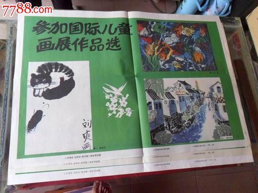 参加国际儿童画展作品集---1986年北京--《试用本》美术挂图3张1套图片