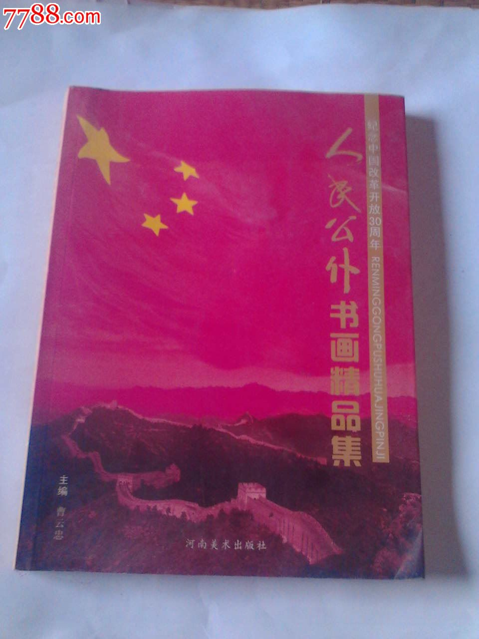 纪念中国改革开放30周年人民公仆书画精品集