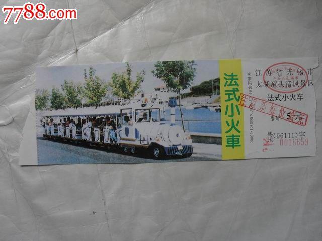 太湖鼋头渚风景区法式小火车车票