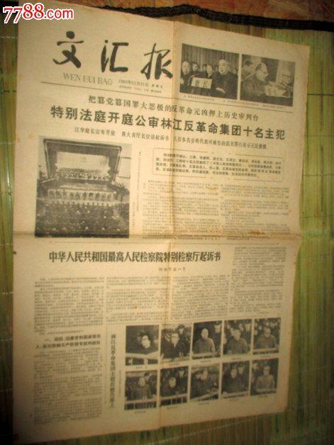 文汇报1980年11月21日特别法庭开庭公审林江反革命集团案十名主犯