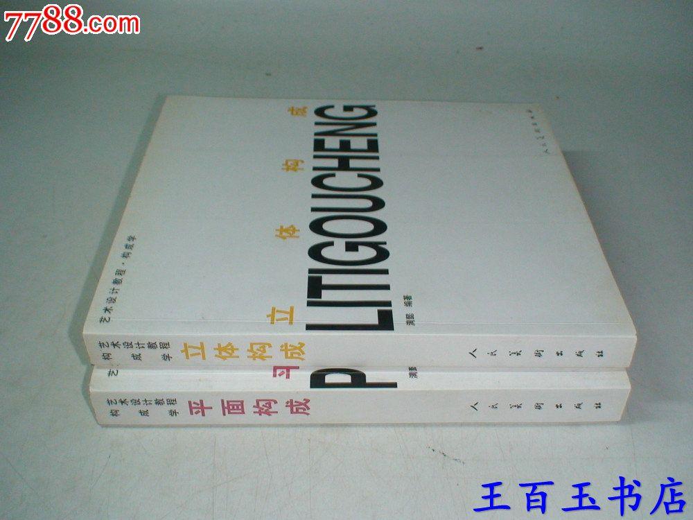 艺术设计教程·构成学:立体构成,平面构成(2册)