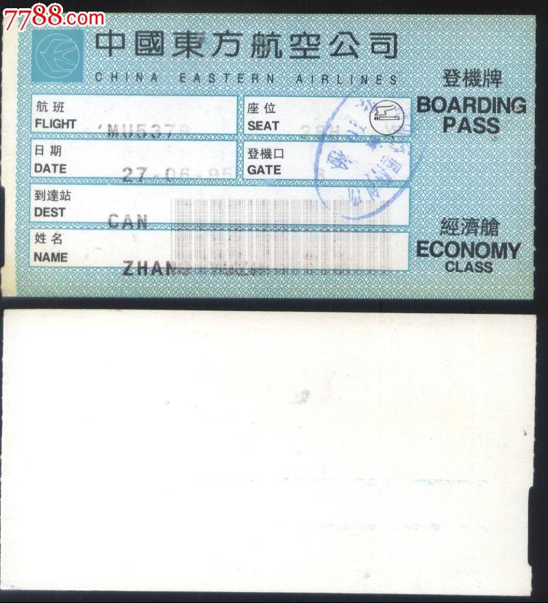 上海到广州飞机延误
