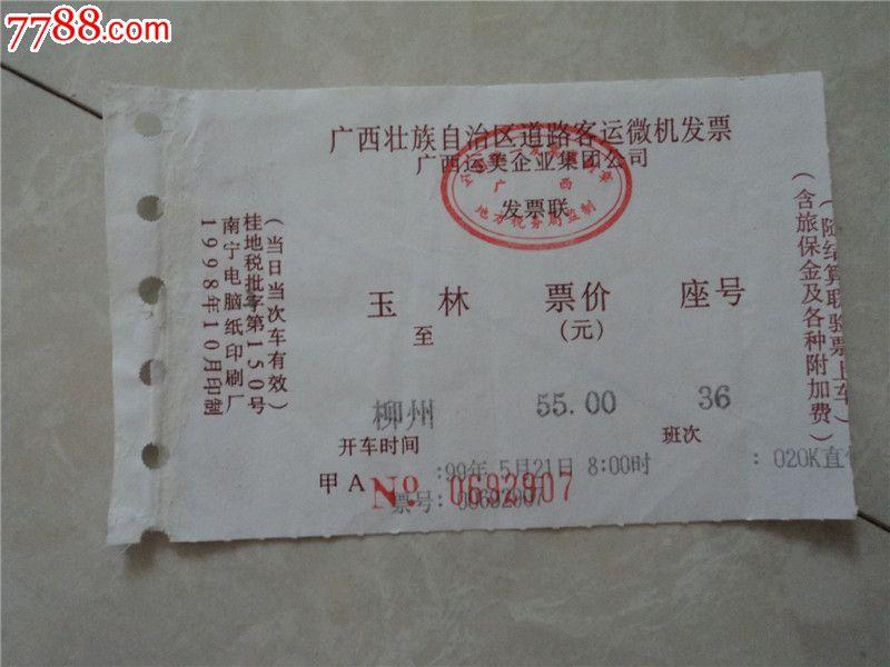 汽车微机发票玉林----柳州图片
