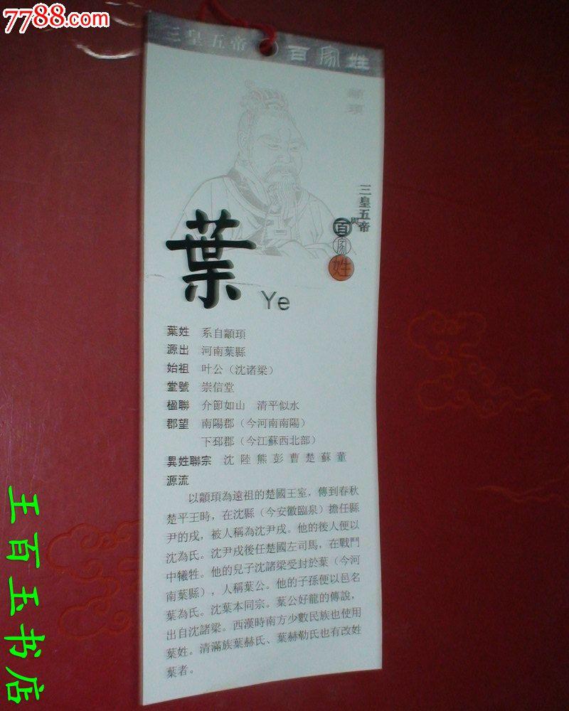三皇五帝与百家姓叶姓书签一张图片