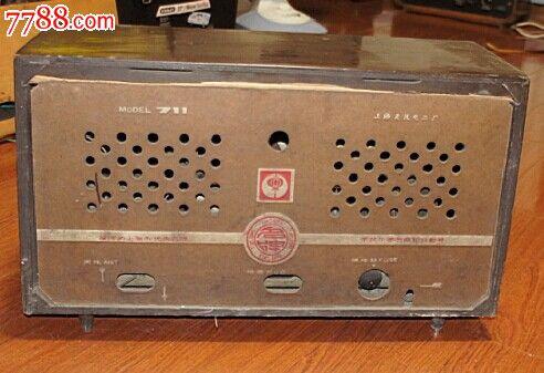 红灯711-5电子管收音机