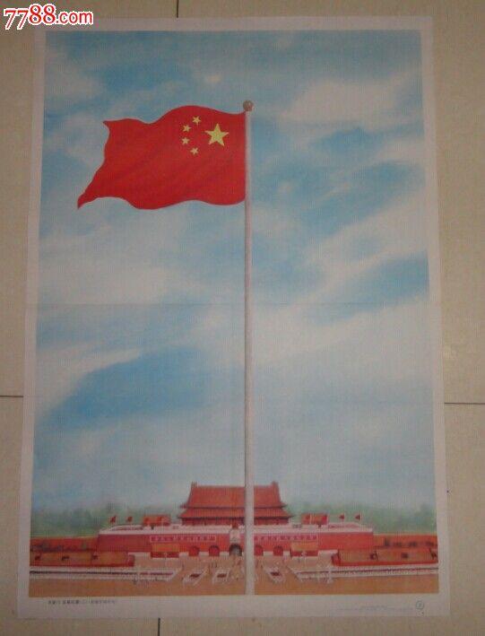 郭润林画-天安门五星红旗(二)