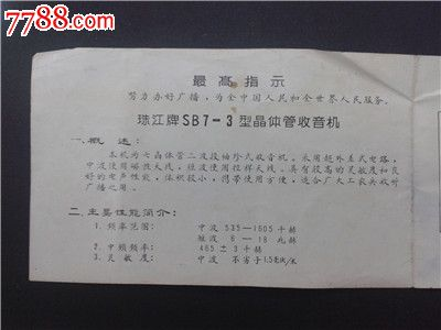 珠江牌sb7-3型晶体管收音机说明书——星火燎原