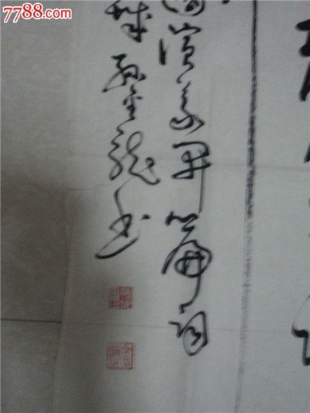 孙金龙书法作品-书法原作--se25292058-零售-