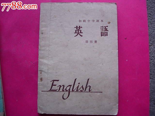 1964年新编英语课本