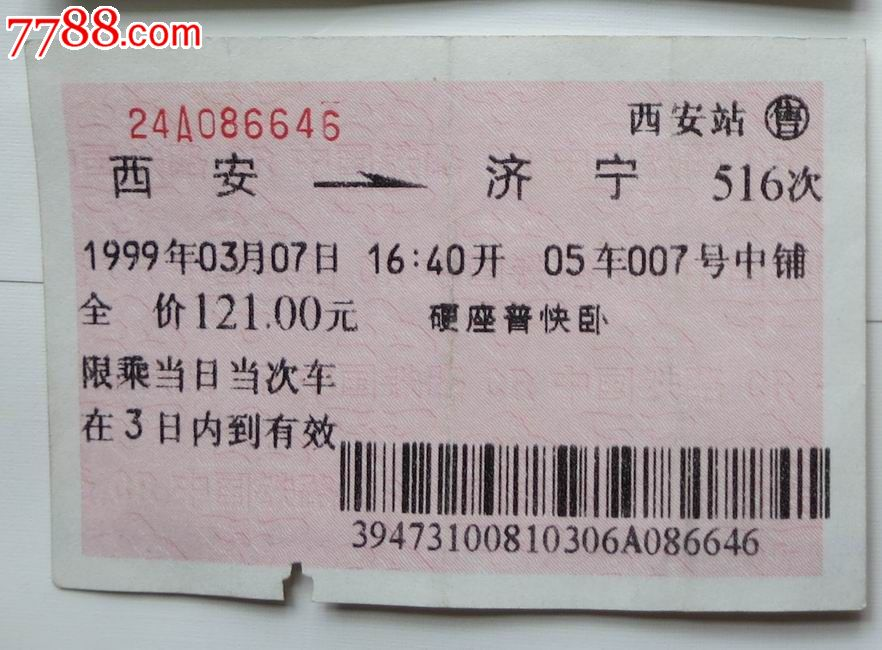 99年西安—济宁硬座普快卧火车票