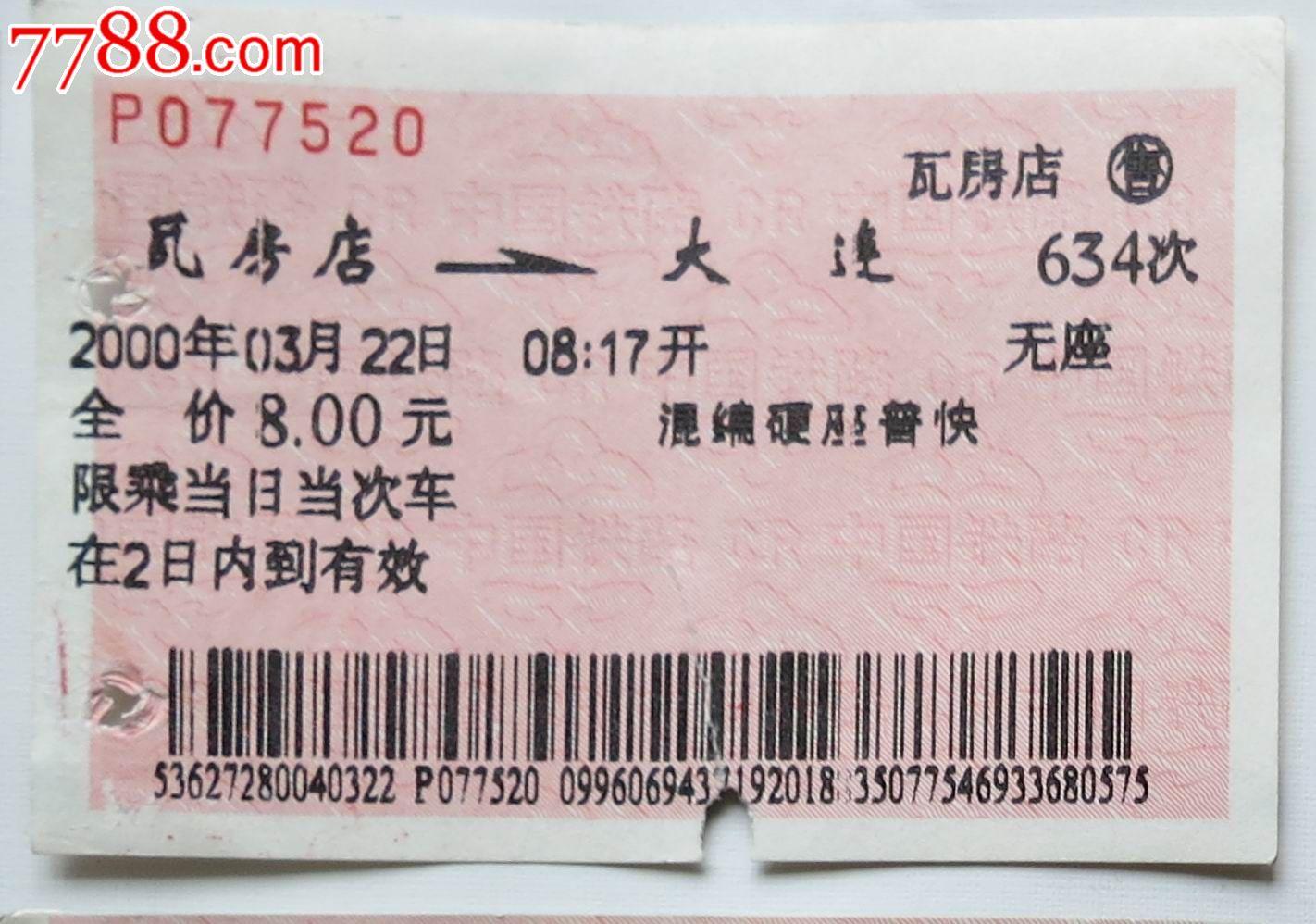 2000年瓦房店—大连混编硬座普快火车票