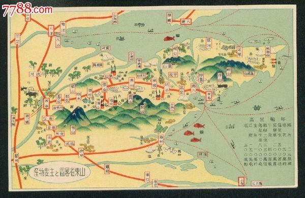 民国明信片---山东省地图主要物产年出口