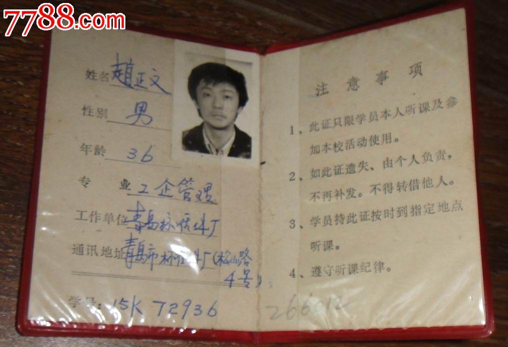 北京社会函授大学【学员证】