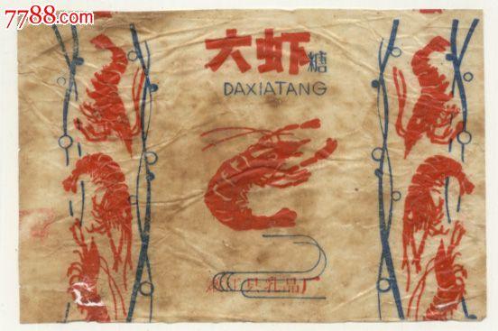 大虾糖图片