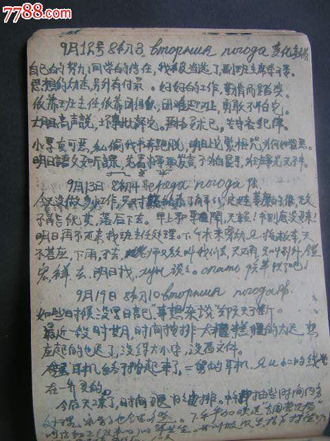 com提供优秀中学生日记大全,初中生日记,高中作文,初一作文,初二作文