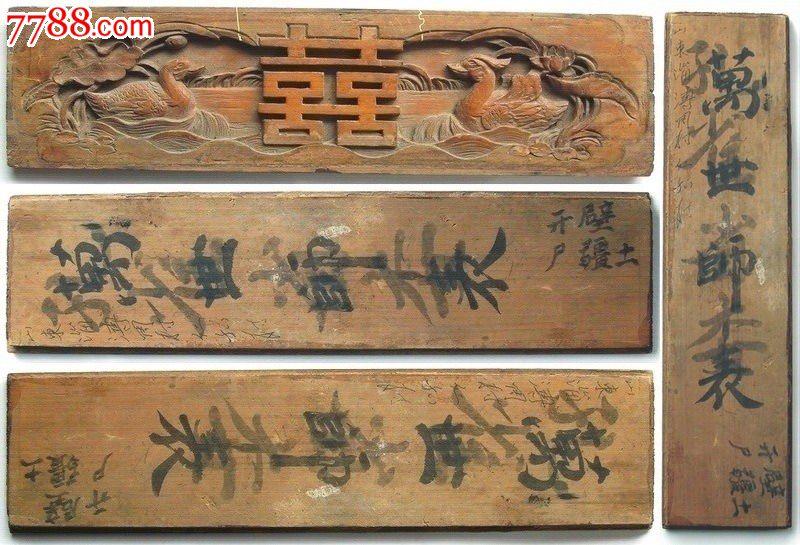 长方形木雕花板3块/组通走(雕刻喜字-鸳鸯戏水/凤穿牡丹图案)