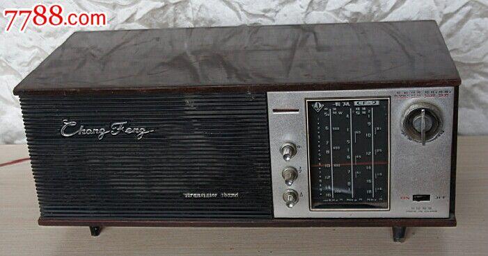 长风晶体管收音机