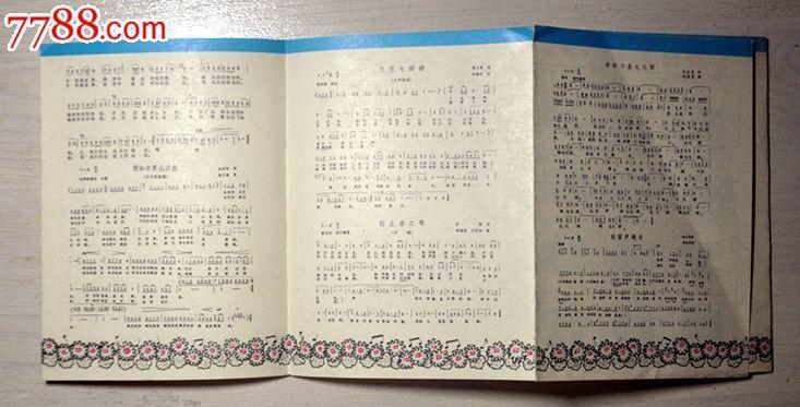 80年代年历卡片/歌片图片